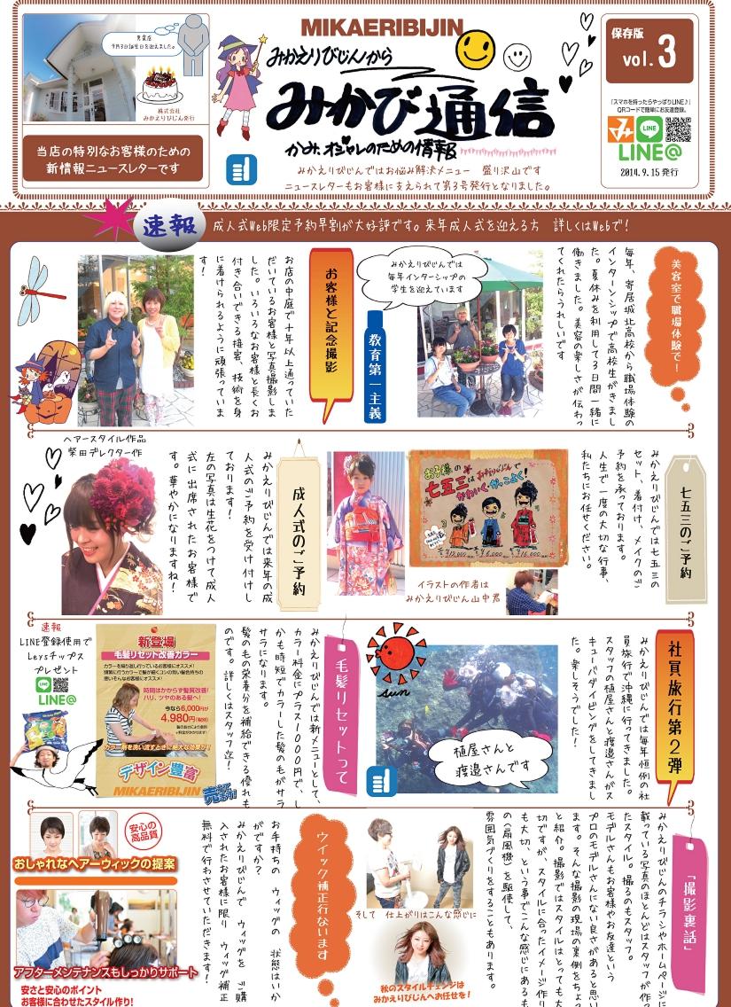 ニュースレター3号1.jpg